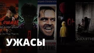 Фильмы ужасов. Что посмотреть?