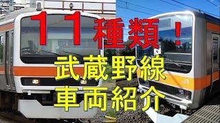 【11種類徹底調査!】武蔵野線の車両を観察したら面白すぎた!前編