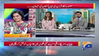 Masorah Neelofar Zaidi Geo Pakistan Ki Mehmaan - Geo Pakistan