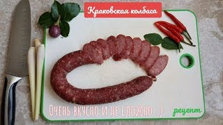 Краковская колбаса дома , простой  рецепт