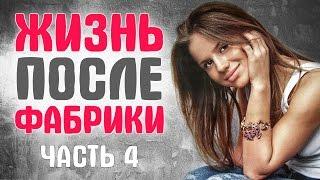 ФАБРИКА ЗВЕЗД. ЧТО СТАЛО с участниками реалити шоу? часть 4