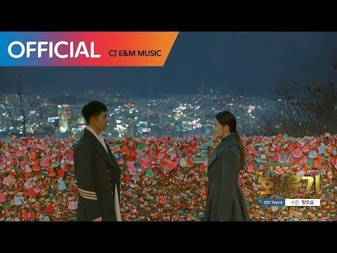 [화유기 OST Part 4] 수란 (Suran) - 뒷모습 (I'll Be Fine) MV