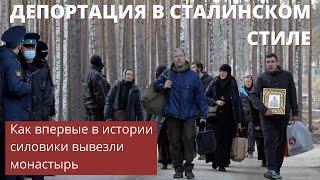Штурм Среднеуральского женского монастыря и депортация в сталинском стиле