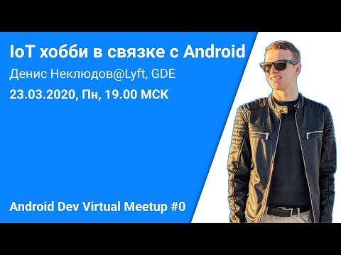Денис Неклюдов об IoT хобби:  IoT хобби в связке с Android.