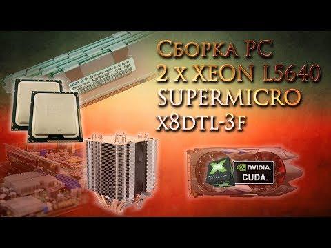 Сборка PC на основе Supermicro X8DTL-3F, Xeon L5640, DDR3 ECC REG, Palit  GTX750 ti