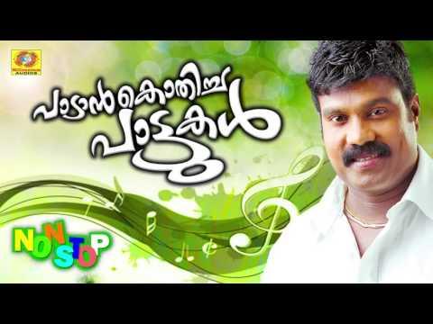 Padaan Kothicha Pattukal   Hit Songs of Kalabhavan Mani   Non Stop Malayalam Nadanpattukal