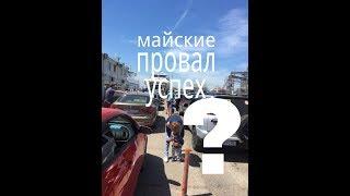 Крым Провал Майских Праздников Или Успех ?