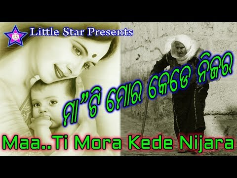 Maa Ti Mora Kede Nijara -  Drama Preparation