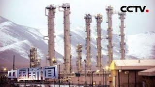 [中国新闻] 伊朗将重启阿拉克重水反应堆 伊朗核心目标是维持而非撕毁协议 | CCTV中文国际