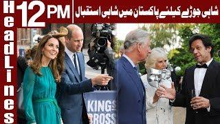 Royal Couple's Visit of Pakistan   Headlines 12 PM   14 October 2019   Express News