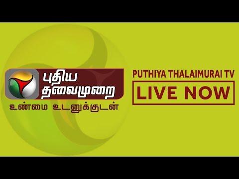 Tamil LIVE NEWS | Puthiya Thalaimurai TV