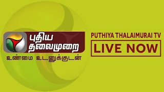 Tamil LIVE NEWS | Puthiya Thalaimurai TV | நேரலை
