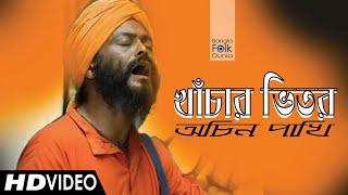 Khachar Bhitor Ochin Pakhi (খাঁচার ভিতর অচিন পাখি) | Kartik Das Baul | Lalon Song