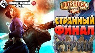 🎏 BioShock Infinite [18+]👑 ВСЕ КОНЦОВКИ_1 Дополнение👾♕неДЕВСТВЕННЫЙ СТРИМ МАНТИКОРЫ♕#4