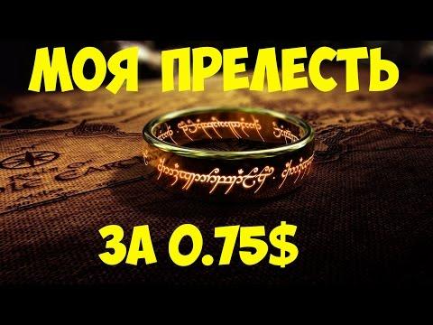 колец актера властелин фото кольцо