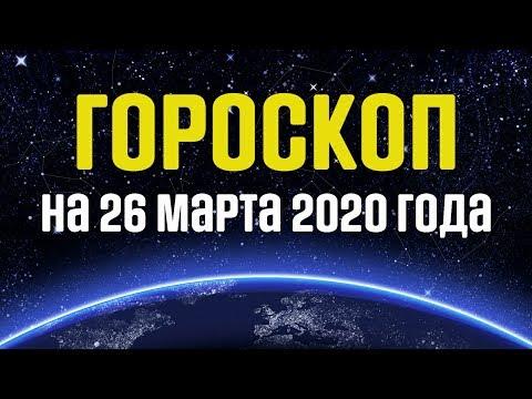 Гороскоп на 26 марта 2020 года  Ежедневный гороскоп для всех знаков зодиака   Общий гороскоп