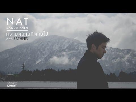 ความหมายที่หายไป (ost. FATHERS) - NAT SAKDATORN【MV single version】