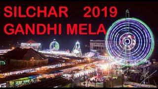 Silchar Gandhi Mela 2019 😋