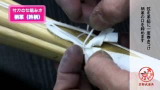 http://kyoto-budogu.com/ ○ 京都武道具 剣道iroiroレクチャー ○ 京都武...