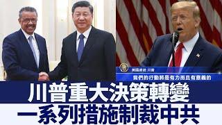 川普重大決策轉變 一系列措施制裁中共|新唐人亞太電視|20200531
