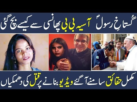 Complete Story of Asia Bibi | Why did the court release Asia Masih | Urdu | Imran Khan | Letest News