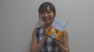 書籍『コンプレックス力』須田亜香里・直撃インタビュー!! 逆境をぶち壊...