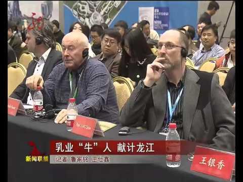 World Dairy Expo Harbin, China 2015