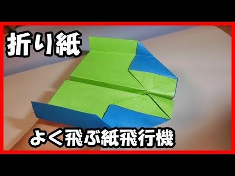 飛ぶ 紙 飛行機 折り紙 羽ばたきながら飛ぶ、コウモリ紙飛行機の折り方