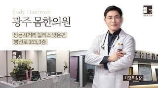 몸한의원 광주점 비염치료