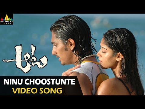 Aata Songs  Ninu Choostunte  Song  Ileana, Siddharth  Sri Balaji