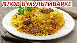 ПЛОВ В МУЛЬТИВАРКЕ - видео рецепт!
