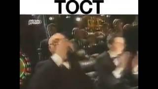Шикарный Тост , но не в тему