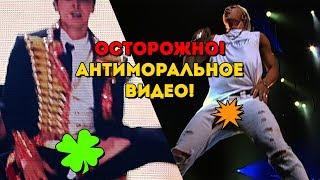 КРАХ!)) У АЙДОЛОВ РВУТСЯ ШТАНИШКИ НА СЦЕНЕ | K-POP ARI RANG