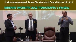 Думка експерта ж/д транспорту про SkyWay Форум Москва 25 10 2015