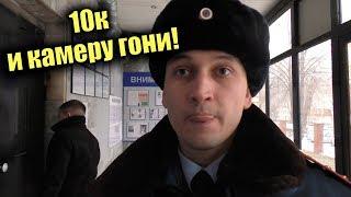 За съемку в ГИБДД штраф 10 000 рублей и изъятие видеоаппаратуры