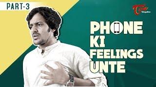 Phone Ki Feelings Unte | Part 3 | Telugu Comedy Video by Fun Bucket Trishool | TeluguOne