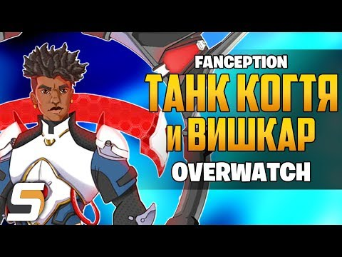 Танк Когтя и Вишкар: SCION - Персонаж Overwatch [Fanception]