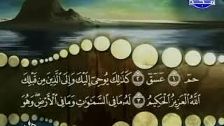 سورة الشوري كاملة ترتيل الشيخ محمد صديق المنشاوي من قناة المجد للقرآن الكريم