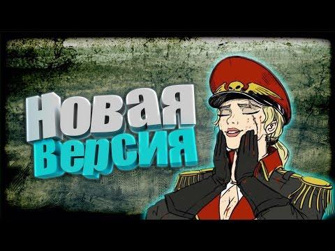 S.T.A.L.K.E.R. Зов Чернобыля - Новая версия