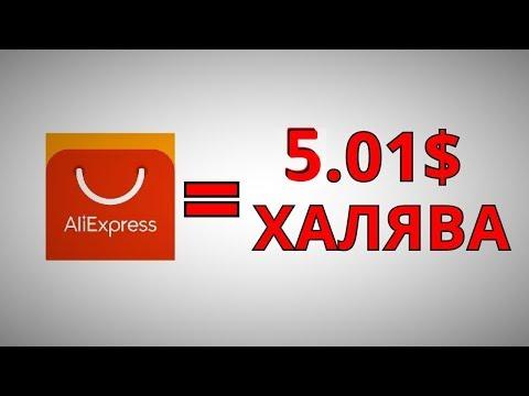 ХАЛЯВА НА ALIEXPRESS Ll КУПОН НА 5$ ПРИ ЗАКАЗЕ ОТ 6$