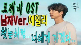 남자보컬 Ver. 에일리 첫눈처럼 너에게 가겠다 도깨비 마지막회 OST..ㅜ