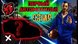 КУПИЛ ПЕРВУЮ МАШИНУ В КРМП:BLACK RUSSIA!!