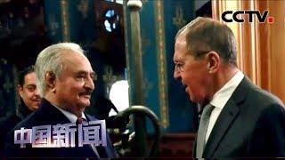 [中国新闻] 俄国防部:利比亚冲突双方同意继续停火 | CCTV中文国际