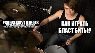 Progressive Heroes -  Как играть Бласт Биты? ( how to play a blast beat )