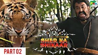 SHER KA SHIKAAR | शेर का शिकार | Full ACTION Movie | Mohanlal, Kamalinee Mukherjee, Namitha | Part 2