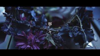 ヨイズ - 寧々【MV】