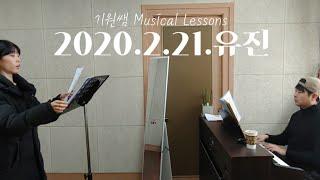 권유진 2020.2.21 기원쌤 Class 뮤지컬레슨 …