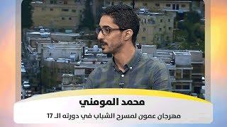 محمد المومني - مهرجان عمون لمسرح الشباب في دورته الـ 17