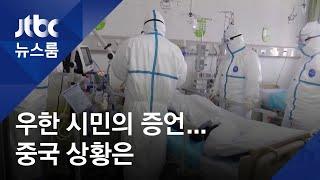 """""""검사 못 받고 숨지면…"""" 우한 시민이 말하는 중국 상황 / JTBC 뉴스룸"""