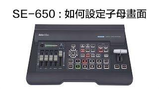 【How-To 教學影片】如何設定SE-650導播機的PiP子母畫面?|Datavideo洋銘科技